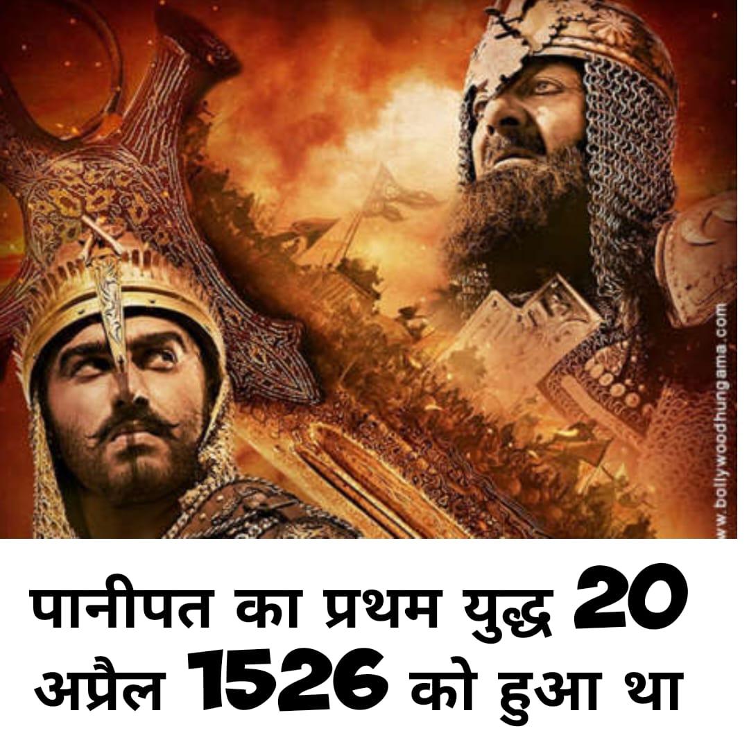 पानीपत का प्रथम युद्ध   पानीपत का प्रथम युद्ध कब हुआ था   First Battle of Panipat