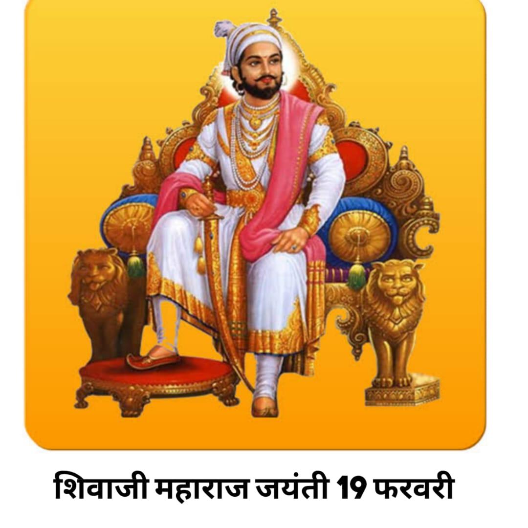 शिवाजी महाराज का इतिहास । History of Shivaji Maharaj   Shivaji Jayanti